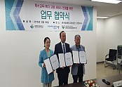 한국장애인고용공단 강원지사와의 간담회 및 업무협약체결