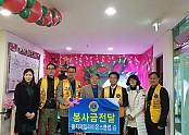 2018년 황지 제일라이온스 클럽 후원금 전달식