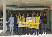 S-oil 강릉지사 후원금 전달식 및 자원봉사자 활동