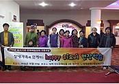 문화예술교육지원사업- happy 하모니 현장학습 '전영록 콘서트'