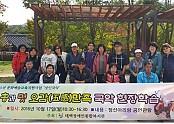 문화예술교육지원사업 - 성인국안 현장학습 '정선아리랑 공연 관람'