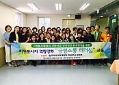 자원봉사자역량강화 '긍정소통 리더쉽' 교육