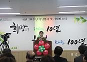 개관10주년 기념행사 및 사업발표회